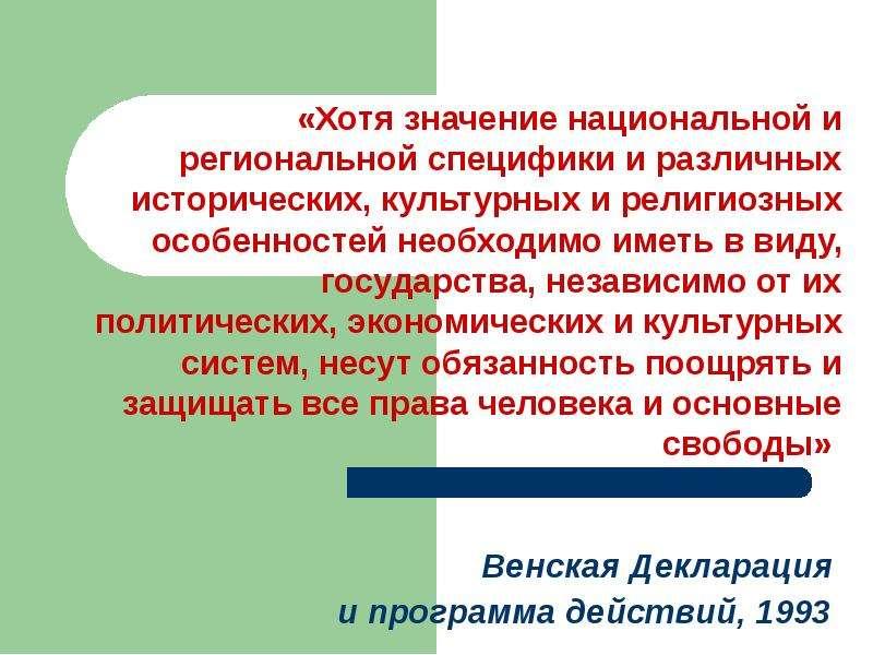 «Хотя значение национальной и региональной специфики и различных исторических, культурных и религиоз