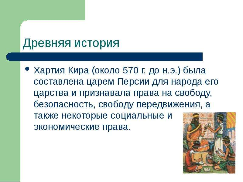 Древняя история Хартия Кира (около 570 г. до н. э. ) была составлена царем Персии для народа его цар