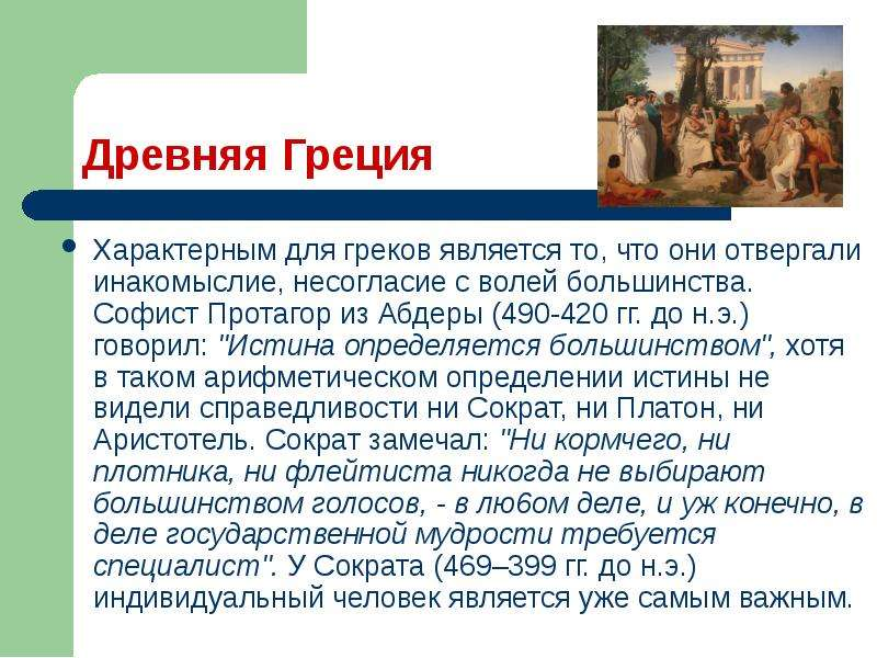 Древняя Греция Характерным для греков является то, что они отвергали инакомыслие, несогласие с волей