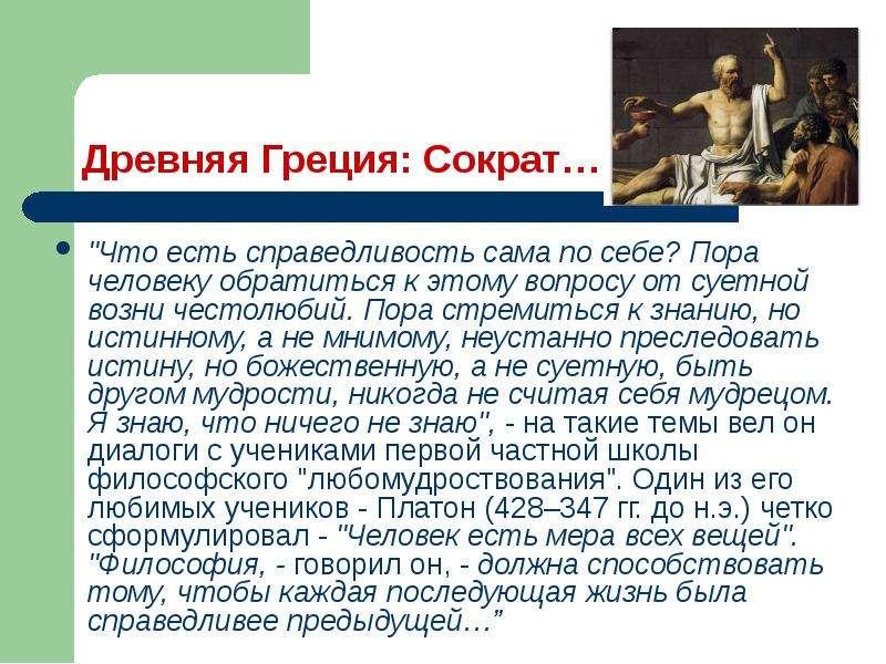 """Древняя Греция: Сократ… """"Что есть справедливость сама no себе? Пора человеку обратиться к этому"""