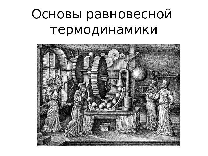 Презентация Основы равновесной термодинамики