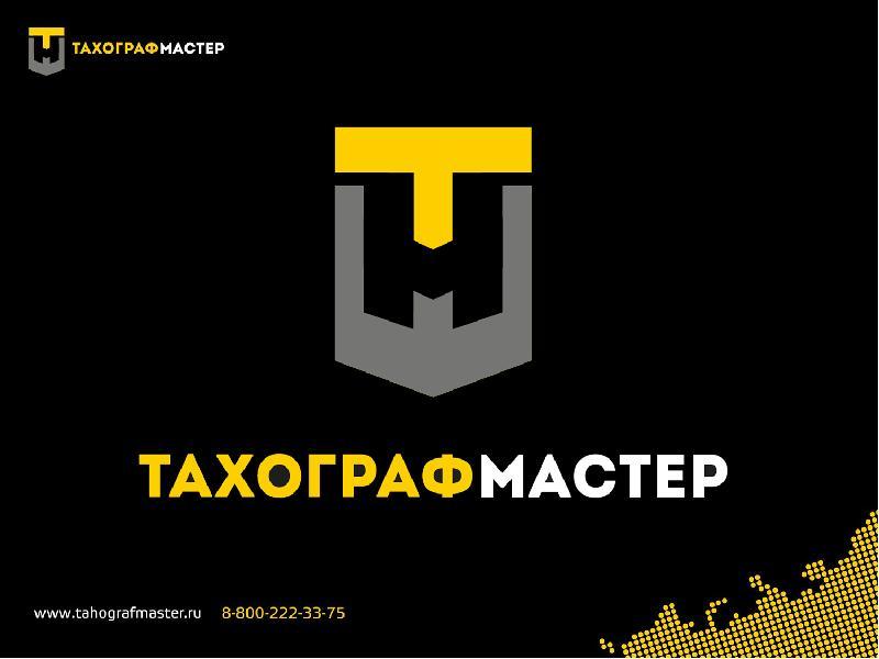 Презентация Требования к тахографам, устанавливаемым на транспортные средства оснащаемые тахографами