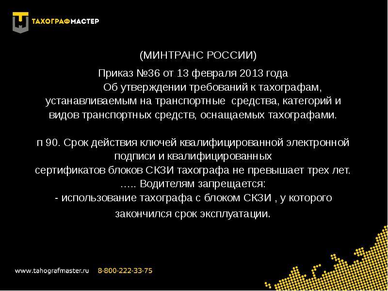 (МИНТРАНС РОССИИ) Приказ №36 от 13 февраля 2013 года Об утверждении требований к тахографам, устанав