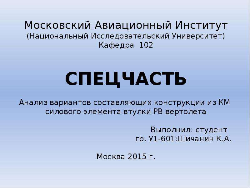 Презентация Анализ вариантов составляющих конструкции из КМ силового элемента втулки РВ вертолета