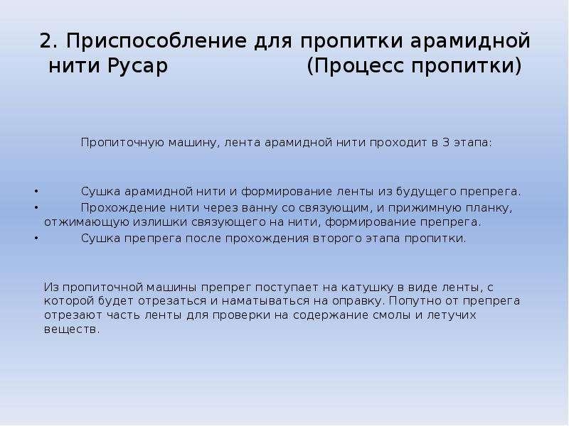 2. Приспособление для пропитки арамидной нити Русар (Процесс пропитки) Пропиточную машину, лента ара
