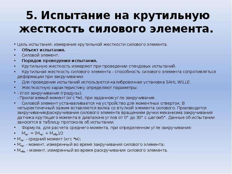 5. Испытание на крутильную жесткость силового элемента. Цель испытания: измерение крутильной жесткос