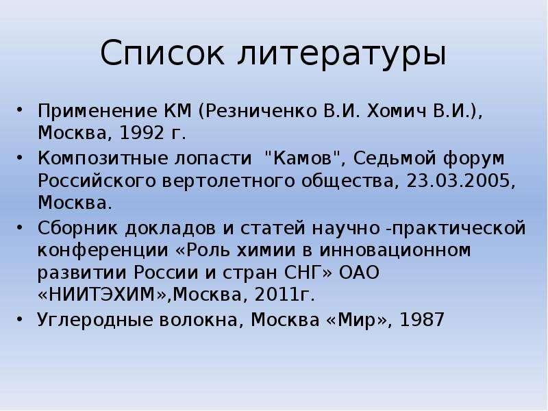 Список литературы Применение КМ (Резниченко В. И. Хомич В. И. ), Москва, 1992 г. Композитные лопасти