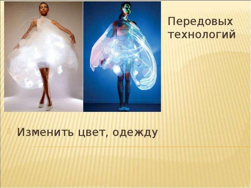 Передовых технологий Изменить цвет, одежду