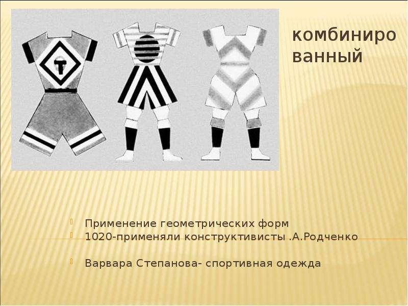 комбинированный Применение геометрических форм 1020-применяли конструктивисты . А. Родченко Варвара