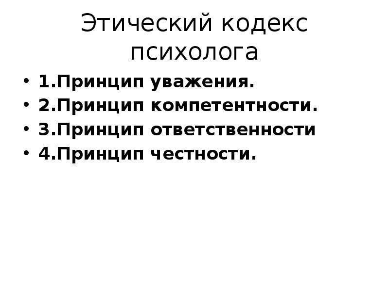 Этический кодекс психолога в картинках для