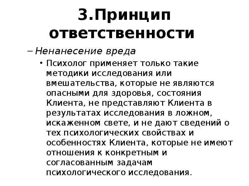 3. Принцип ответственности Ненанесение вреда Психолог применяет только такие методики исследования и