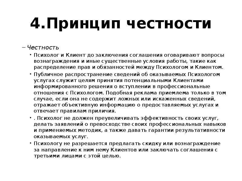 4. Принцип честности Честность Психолог и Клиент до заключения соглашения оговаривают вопросы вознаг