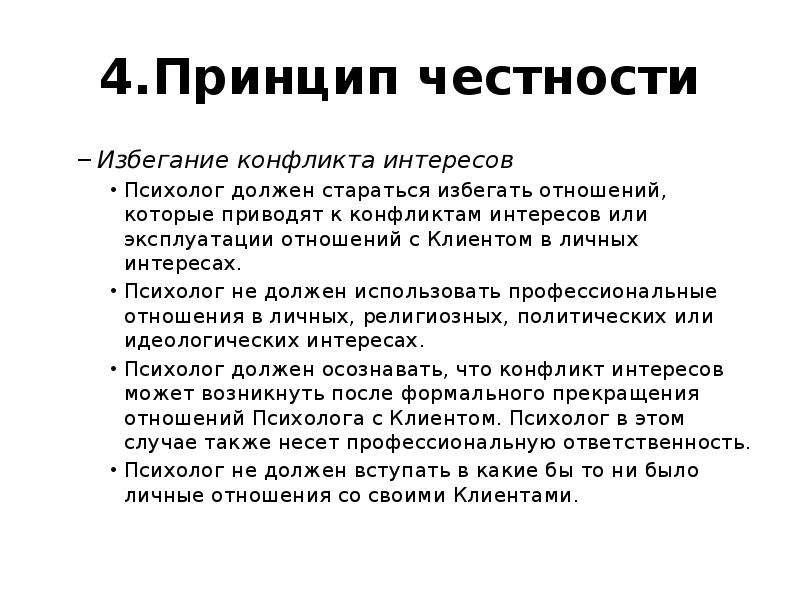 4. Принцип честности Избегание конфликта интересов Психолог должен стараться избегать отношений, кот