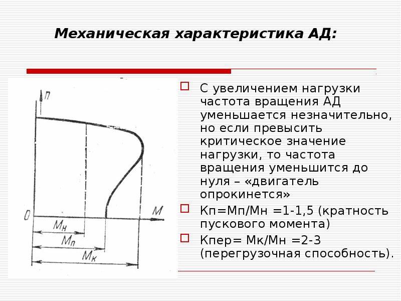 Механическая характеристика АД: С увеличением нагрузки частота вращения АД уменьшается незначительно