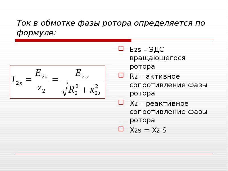 Ток в обмотке фазы ротора определяется по формуле: Е2s – ЭДС вращающегося ротора R2 – активное сопро