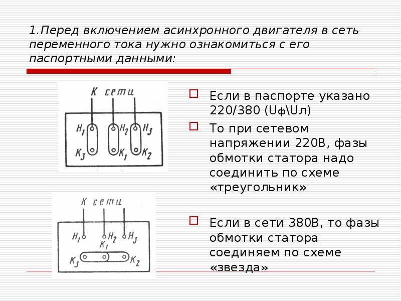 1. Перед включением асинхронного двигателя в сеть переменного тока нужно ознакомиться с его паспортн