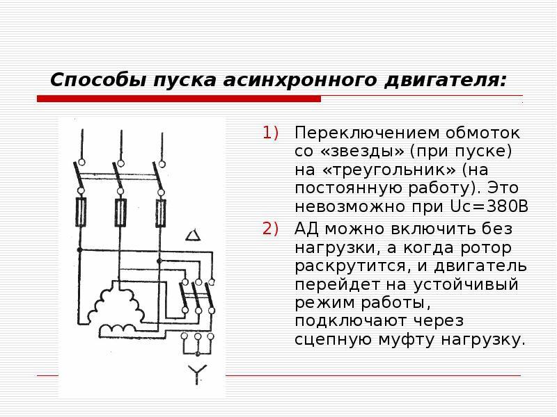 Способы пуска асинхронного двигателя: Переключением обмоток со «звезды» (при пуске) на «треугольник»