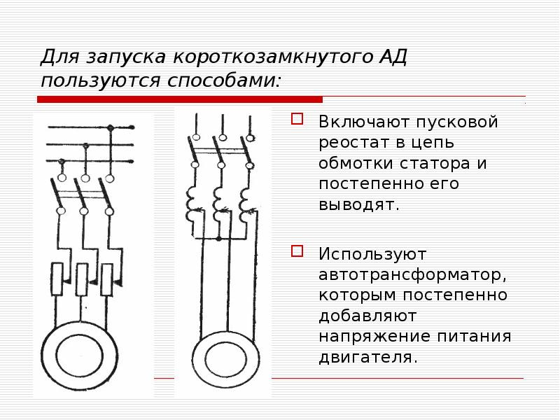 Для запуска короткозамкнутого АД пользуются способами: Включают пусковой реостат в цепь обмотки стат