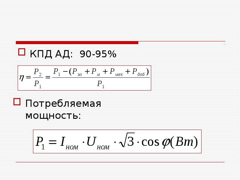 КПД АД: 90-95%