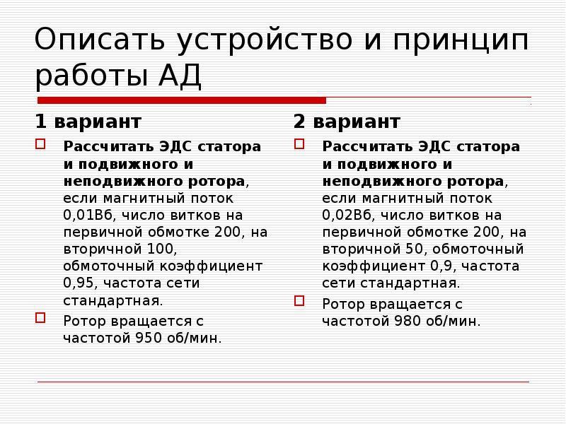 Описать устройство и принцип работы АД 1 вариант