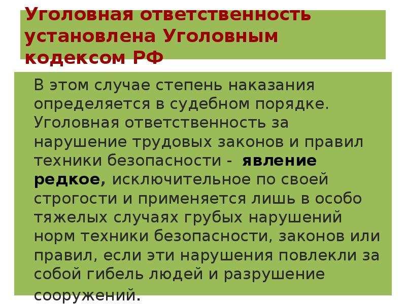 Уголовная ответственность установлена Уголовным кодексом РФ В этом случае степень наказания определя