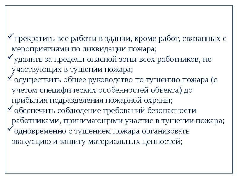 Организация безопасных условий труда, слайд 21