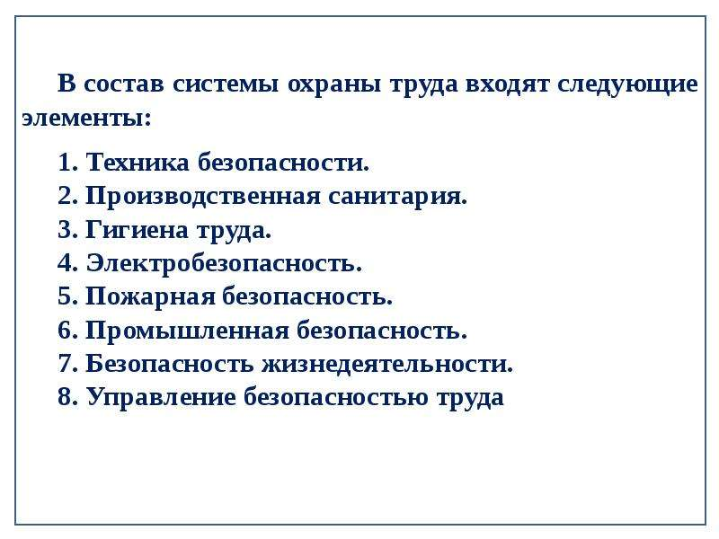 Организация безопасных условий труда, слайд 7