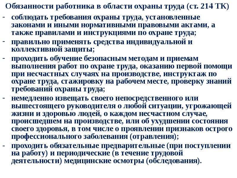 Обязанности работника в области охраны труда (ст. 214 ТК) соблюдать требования охраны труда, установ