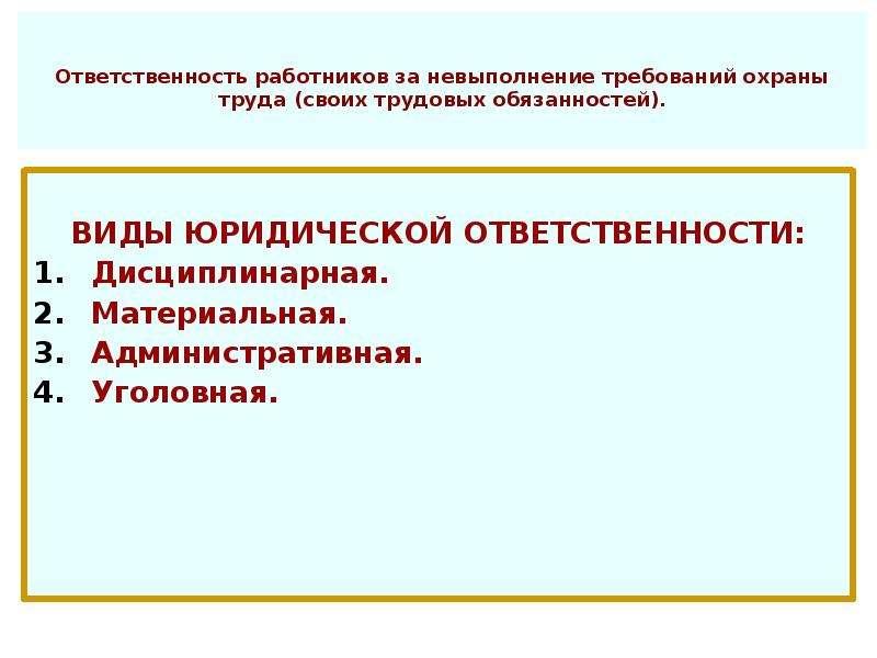 Ответственность работников за невыполнение требований охраны труда (своих трудовых обязанностей). ВИ