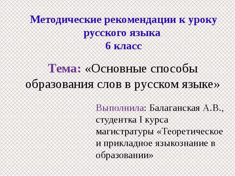 Презентация Методические рекомендации. Способы образования слов в русском языке