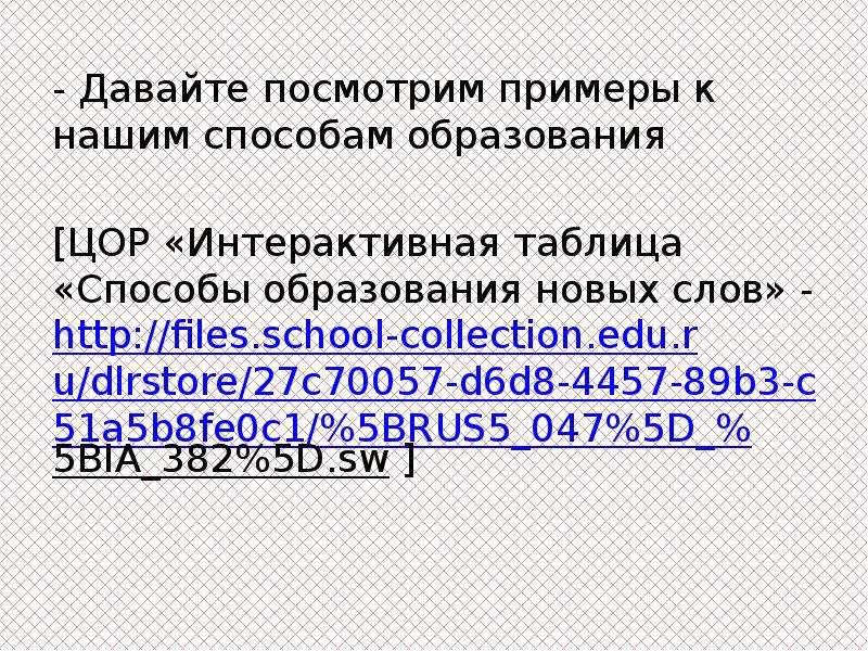 - Давайте посмотрим примеры к нашим способам образования - Давайте посмотрим примеры к нашим способа