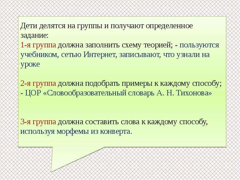 Методические рекомендации. Способы образования слов в русском языке, слайд 14