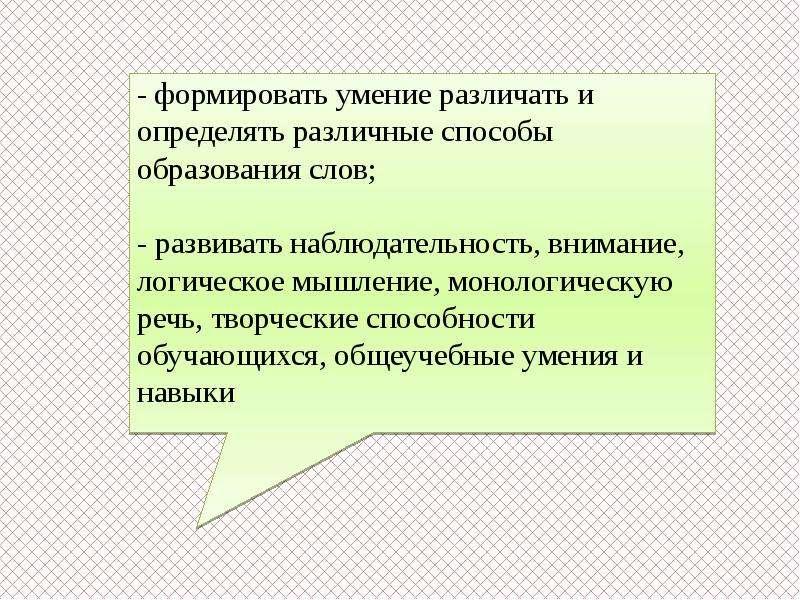 Методические рекомендации. Способы образования слов в русском языке, слайд 3