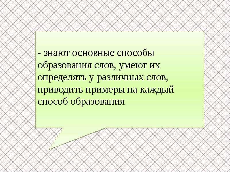 Методические рекомендации. Способы образования слов в русском языке, слайд 4