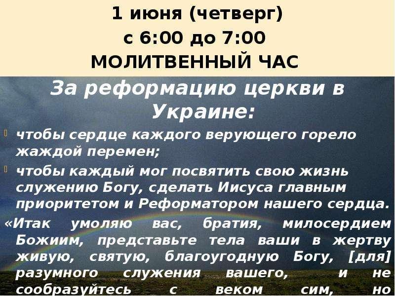 Презентация Молитвенный час. За реформацию церкви в Украине