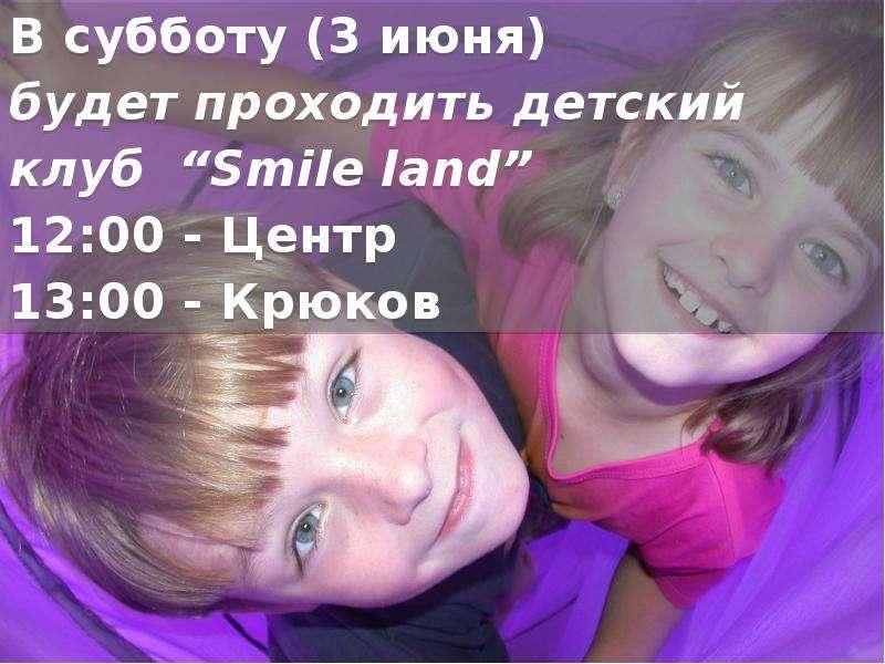 """В субботу (3 июня) В субботу (3 июня) будет проходить детский клуб """"Smile lаnd"""" 12:00 - Центр 13:00"""