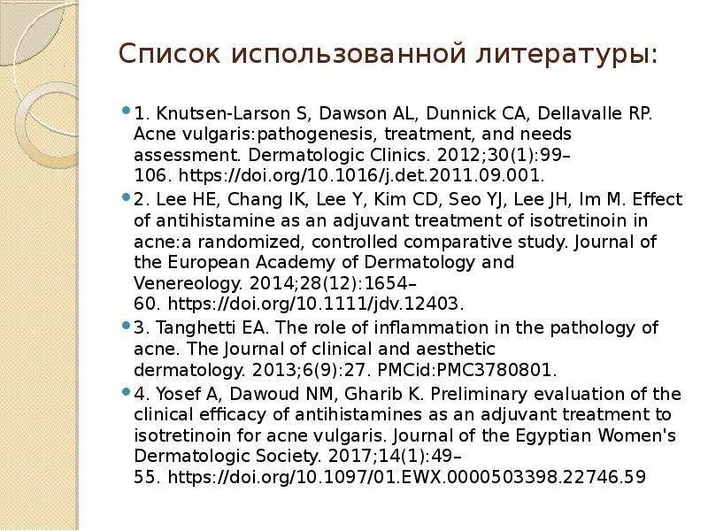 Список использованной литературы: 1. Knutsen-Larson S, Dawson AL, Dunnick CA, Dellavalle RP. Acne vu