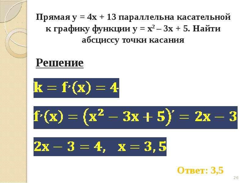 Прямая у = 4х + 13 параллельна касательной к графику функции у = х2 – 3х + 5. Найти абсциссу точки к