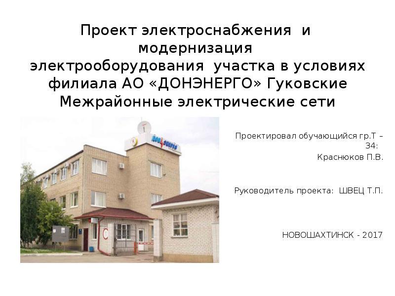 Презентация Проект электроснабжения и модернизация электрооборудования участка в условиях филиала АО «ДОНЭНЕРГО»