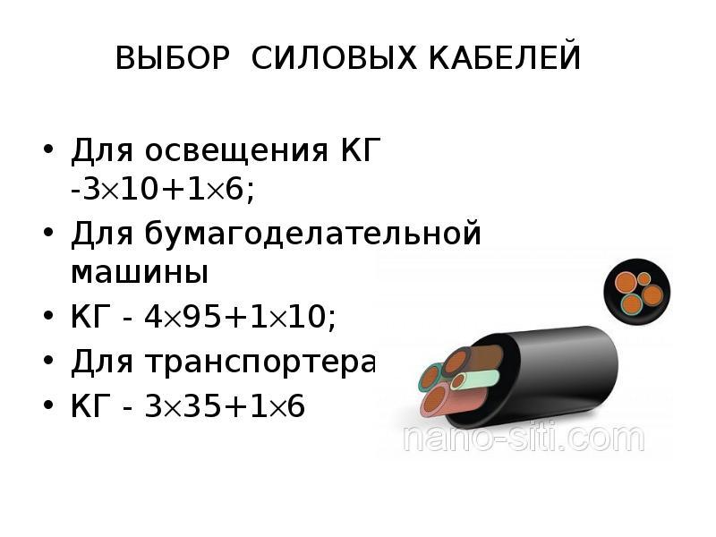ВЫБОР СИЛОВЫХ КАБЕЛЕЙ Для освещения КГ -310+16; Для бумагоделательной машины КГ - 495+110; Для т