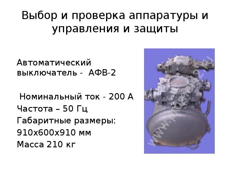 Выбор и проверка аппаратуры и управления и защиты Автоматический выключатель - АФВ-2 Номинальный ток