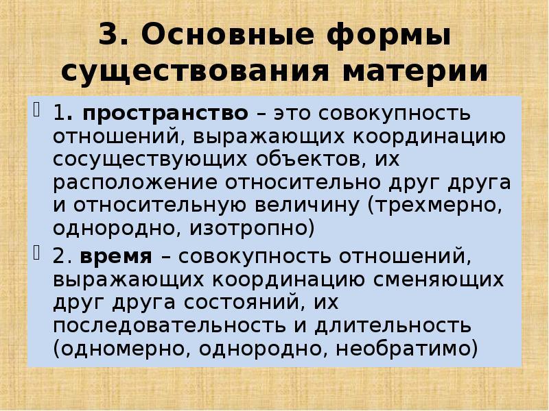 3. Основные формы существования материи 1. пространство – это совокупность отношений, выражающих коо