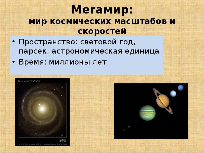 Мегамир: мир космических масштабов и скоростей Пространство: световой год, парсек, астрономическая е