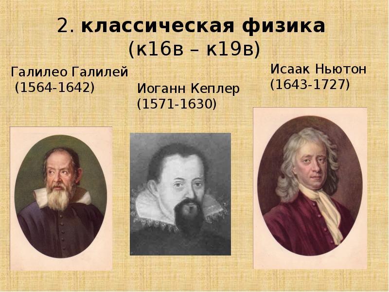 2. классическая физика (к16в – к19в)