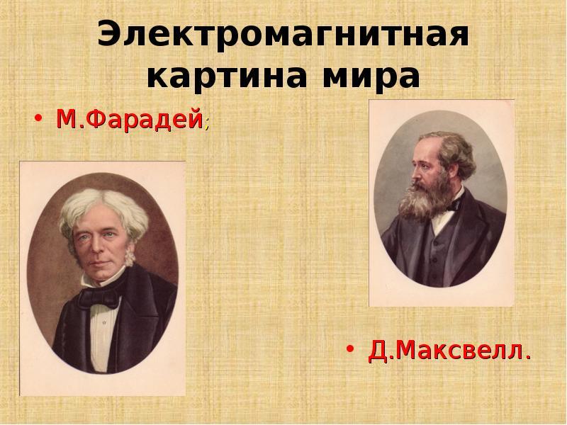 Электромагнитная картина мира Д. Максвелл.