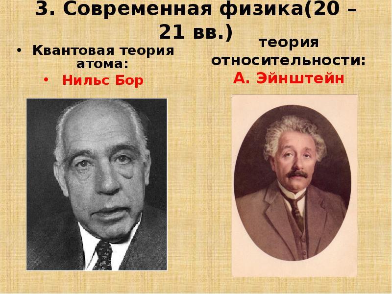3. Современная физика(20 – 21 вв. ) Квантовая теория атома: Нильс Бор