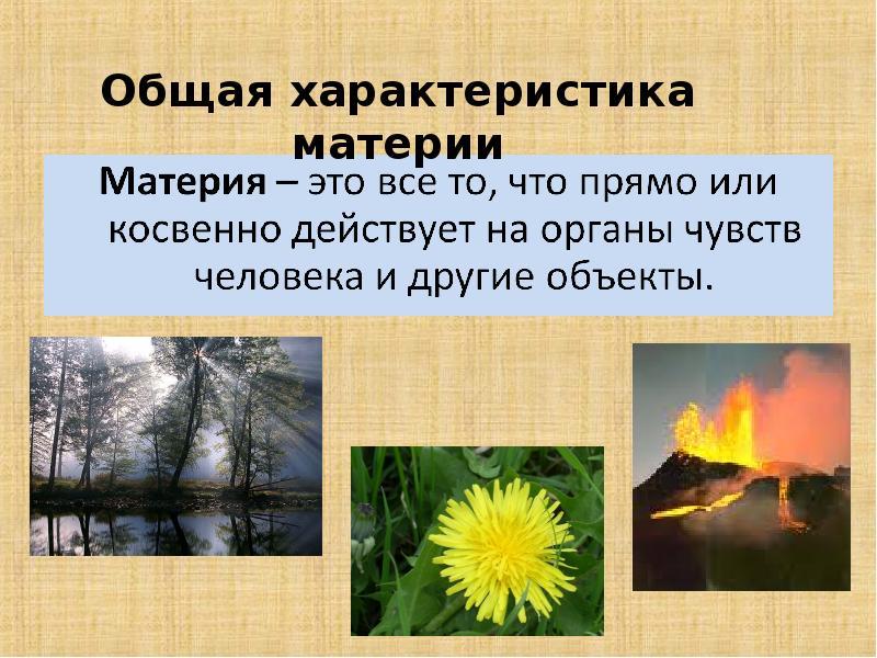 Фундаментальные концепции физического описания природы, слайд 8
