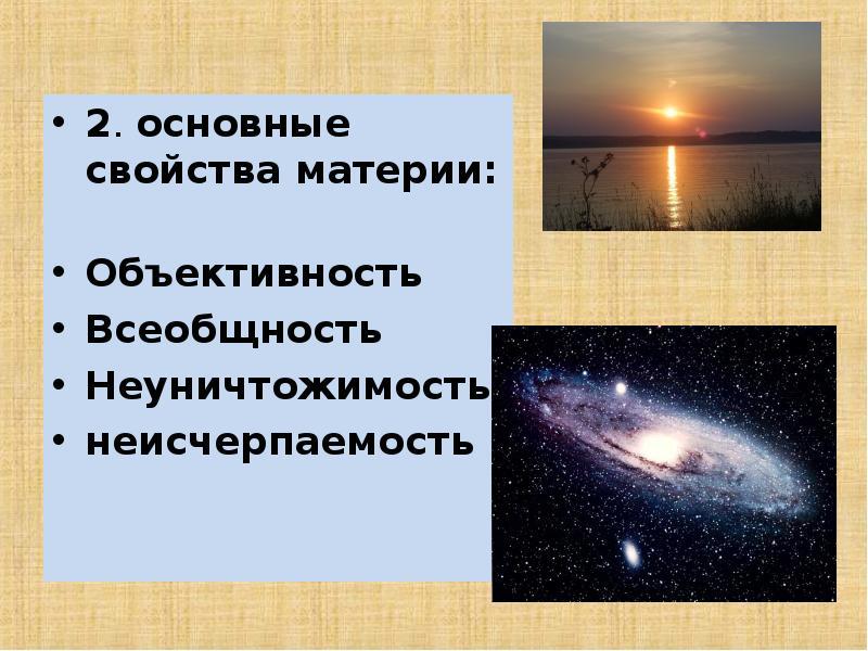 2. основные свойства материи: Объективность Всеобщность Неуничтожимость неисчерпаемость