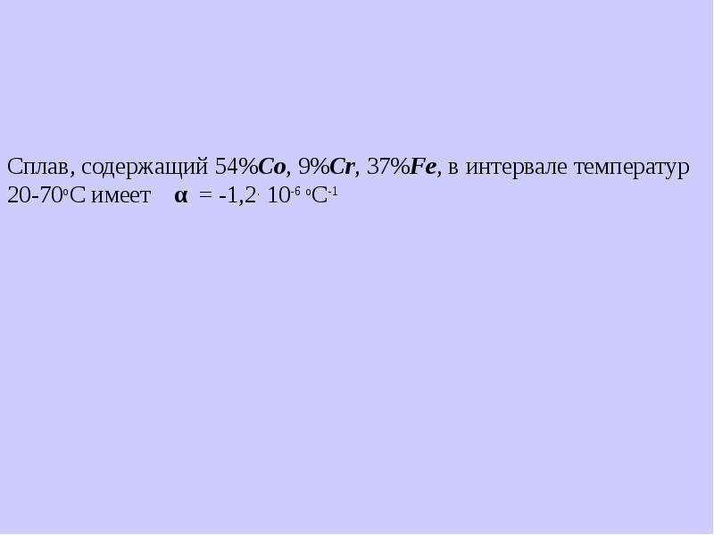 Сплав, содержащий 54%Co, 9%Cr, 37%Fe, в интервале температур 20-70оС имеет α = -1,2. 10-6 оС-1