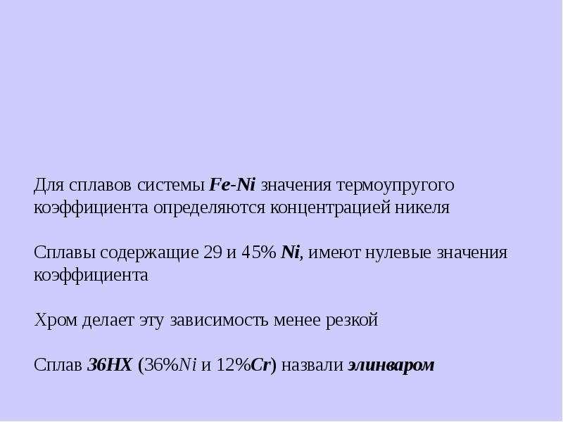 Для сплавов системы Fe-Ni значения термоупругого коэффициента определяются концентрацией никеля Спла